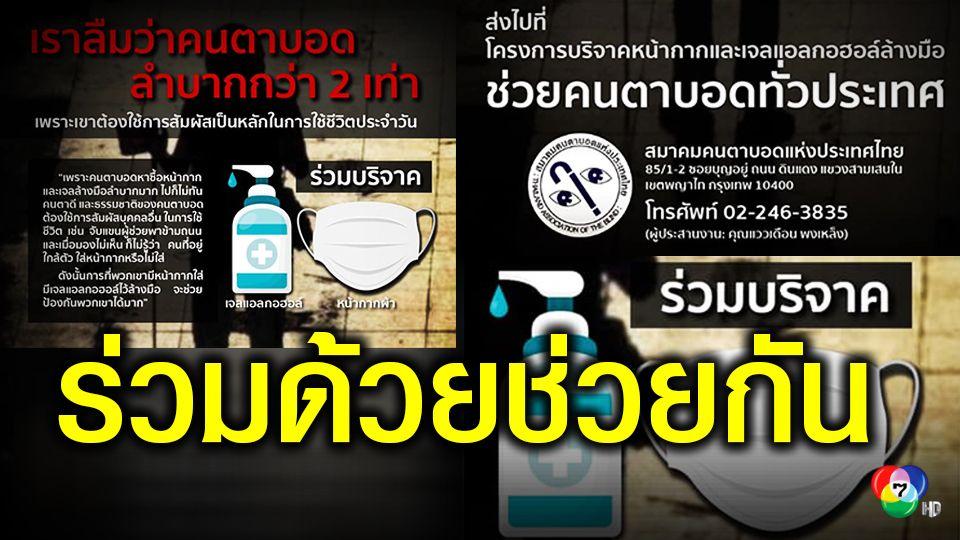 ร่วมบริจาคหน้ากากอนามัย-เจลล้างมือ ให้คนตาบอด