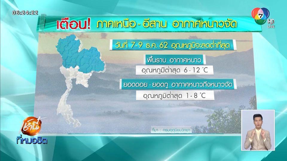 อุตุฯ เผย 7-9 ธ.ค.นี้ กทม.-ปริมณฑลอุณหภูมิต่ำสุด 13 องศาฯ เหนือ-อีสานยังหนาวยะเยือก