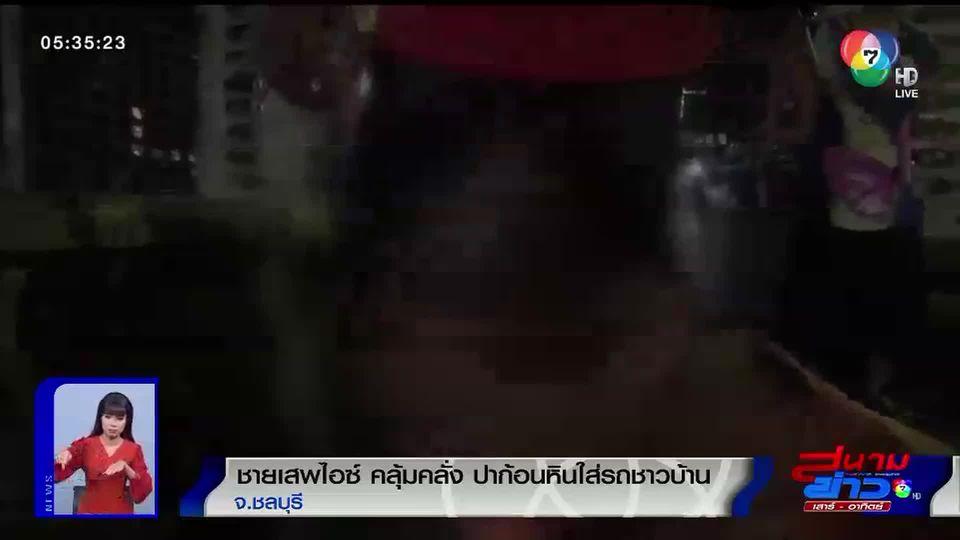 หนุ่มใหญ่เสพไอซ์คลุ้มคลั่ง ปาก้อนหินใส่รถชาวบ้าน จ.ชลบุรี พบเพิ่งพ้นโทษ