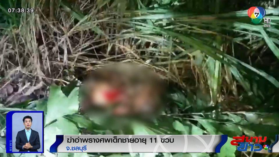 สลด ฆ่าอำพรางศพเด็กชายอายุ 11 ขวบ ซุกพงหญ้า คาดฝีมือตาเลี้ยง