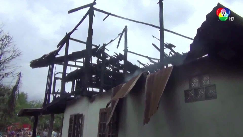 ไฟไหม้บ้านวอดทั้งหลัง เจ้าของบ้านเห็นเป็นลมล้มพับ