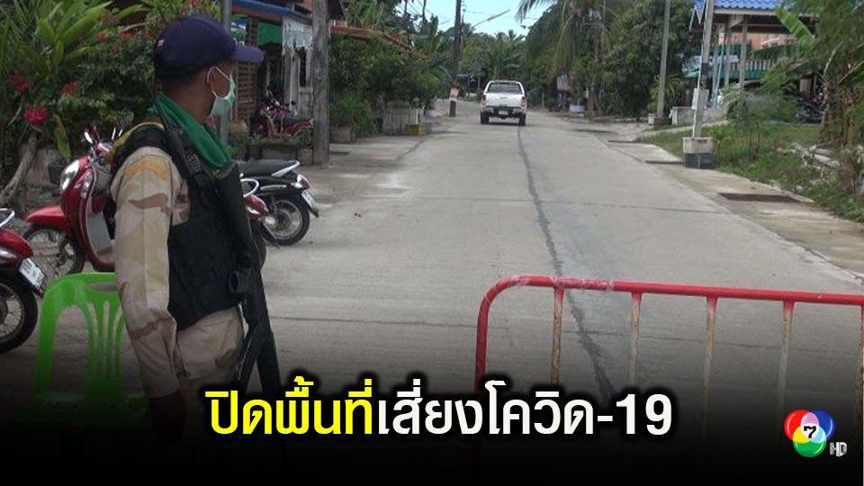 จ.ยะลา ยังปิดหมู่ 3 บ้านลิมุด ต.ท่าสาป หลังพบ 2 ผู้ป่วยโควิด-19