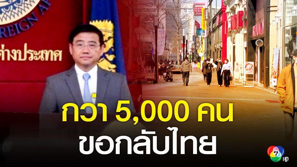 กต.เผยคนไทยในเกาหลีใต้แจ้งขอกลับไทยกว่า 5,000 คน หนีโควิด19 ระบาด