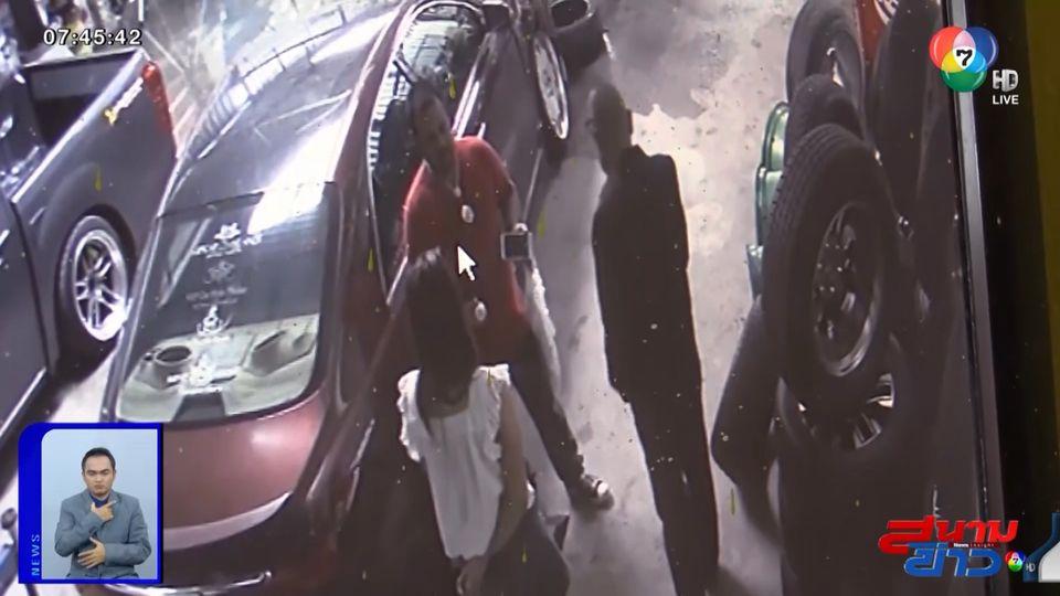 เร่งล่าคนร้ายอ้างตัวเป็นตำรวจ ขู่รีดไถเงินเจ้าของร้านซ่อมรถ พบเป็นตำรวจปลอม