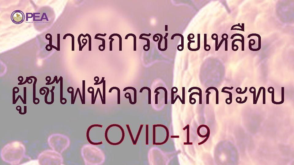 PEA เพิ่มมาตรการช่วยเหลือผู้ใช้ไฟฟ้าจากผลกระทบ COVID-19