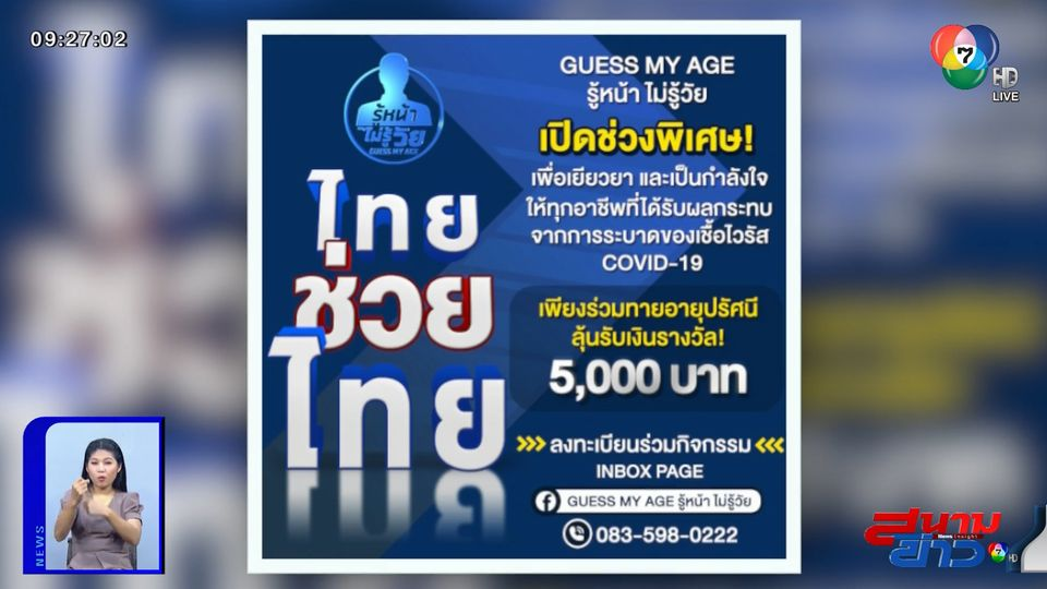 Guess My Age ชวนแฟนๆ ร่วมสนุกช่วงพิเศษ รู้หน้าไม่รู้วัย ไทยช่วยไทย เยียวยาโควิด-19 : สนามข่าวบันเทิง