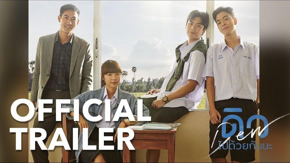 ตัวอย่างภาพยนตร์ ดิว ไปด้วยกันนะ 31 ตุลาคมนี้ในโรงภาพยนตร์