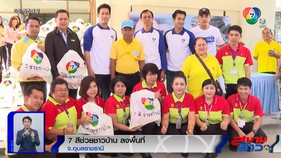 7 สีช่วยชาวบ้าน-นักแสดงช่อง 7HD ลงพื้นที่อุบลราชธานี มอบถุงยังชีพ 700 ชุด