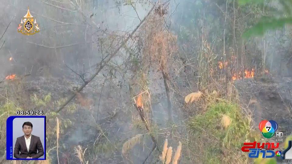 ค่าฝุ่น PM2.5 จ.น่าน กลับมาวิกฤตอีกครั้ง หลังสิ้นสุดประกาศห้ามเผาป่า