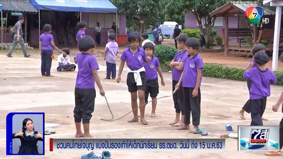 ส่งสุขส่งฟรี ชวนคนไทยใจบุญ แบ่งปันรองเท้าให้เด็กนักเรียน รร.ตชด. วันนี้ ถึง 15 ม.ค.63