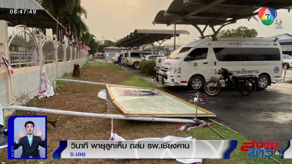 ภาพเป็นข่าว : วินาทีพายุลูกเห็บถล่ม รพ.เชียงคาน ได้รับผลกระทบหนัก