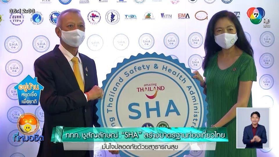 ททท.ชูสัญลักษณ์ SHA สร้างมาตรฐานท่องเที่ยวไทย มั่นใจปลอดภัยด้วยสาธารณสุข