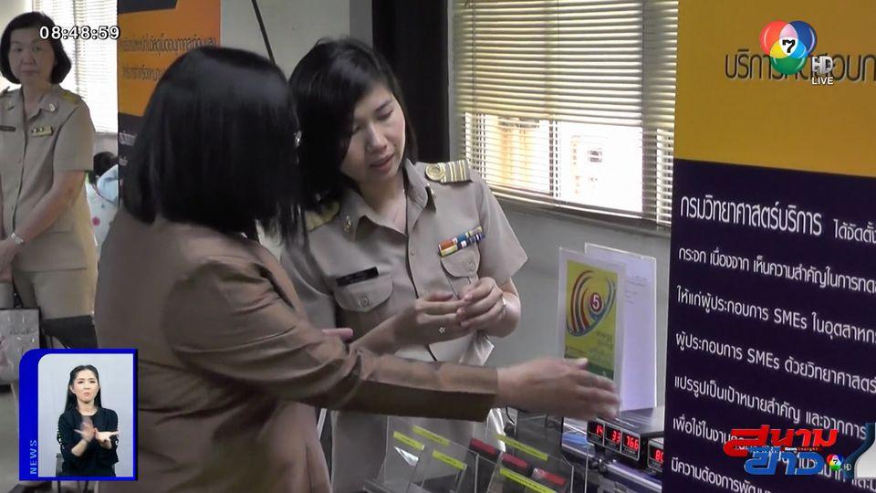 ภาพเป็นข่าว : กรมวิทยาศาสตร์บริการ เปิดตัวงานบริการทดสอบใหม่ ยกระดับสินค้าไทยสู่เวทีโลก