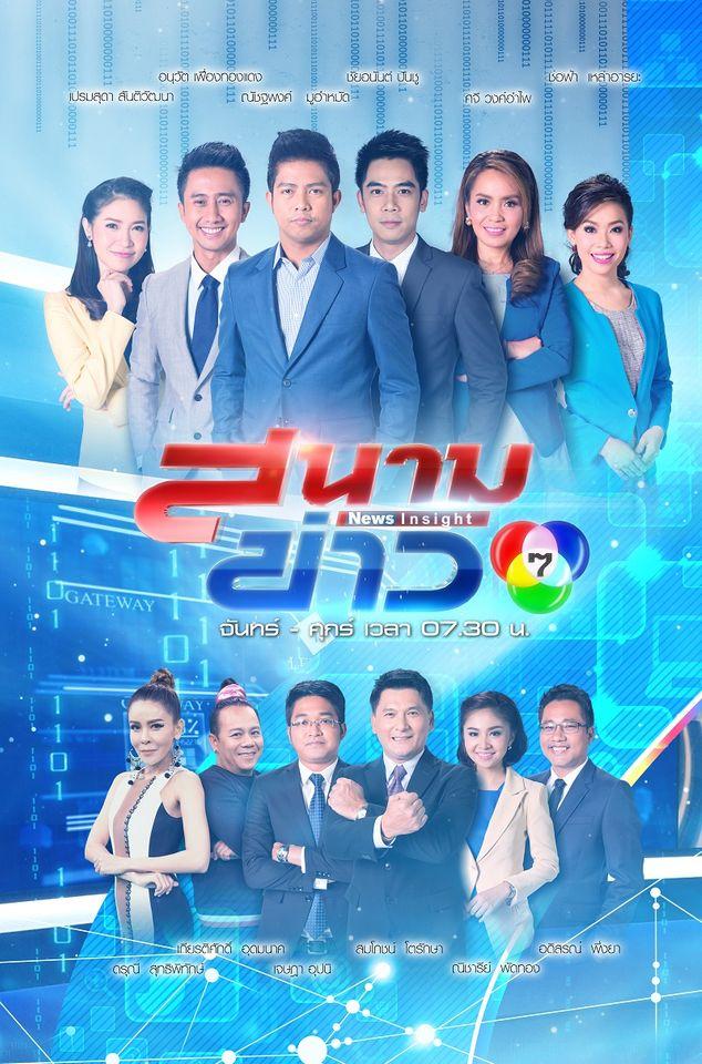 """ช่อง 7HD ปลื้มภาพรวมรายการข่าว ปี 2561 พร้อมปรับเพิ่มเวลา 3 รายการข่าว เพิ่มคอนเทนท์ เอาใจแฟนข่าว ส่งท้ายปีด้วยสกู๊ปข่าวเด็ด และจัดรายการพิเศษ """"7 สีส่งสุขวิถีไทย รับปีใหม่วิถีธรรม 2562"""""""