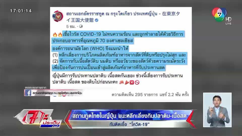 สถานทูตไทยในญี่ปุ่นโพสต์ แนะหลีกเลี่ยงกินปลาดิบ-เนื้อสด กันติดเชื้อโควิด-19