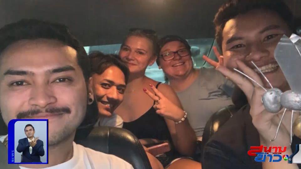 ภาพเป็นข่าว : ชื่นชม หนุ่มไทยน้ำใจงาม ขับรถข้ามจังหวัดไปส่งนักท่องเที่ยวต่างชาติ