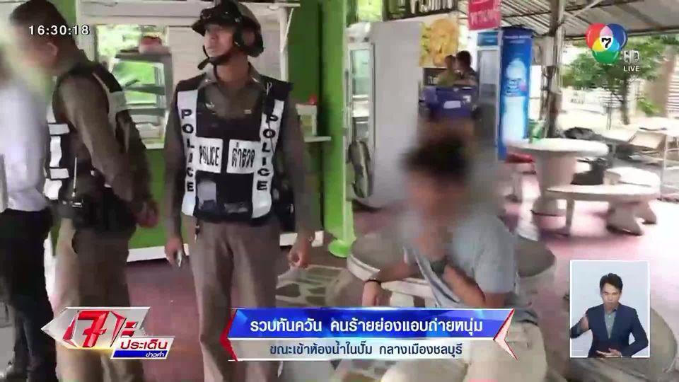 จับคาห้องน้ำ ชายวัย 27 ปี แอบถ่ายหนุ่มขณะเข้าห้องน้ำกลางเมืองชลบุรี