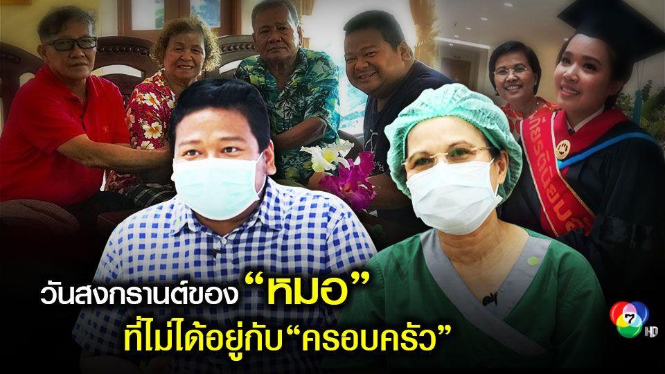 แค่ 9 นาทีคุณจะรู้ว่าทีมแพทย์เสียสละอะไรล้างเพื่อดูแลคนไทย