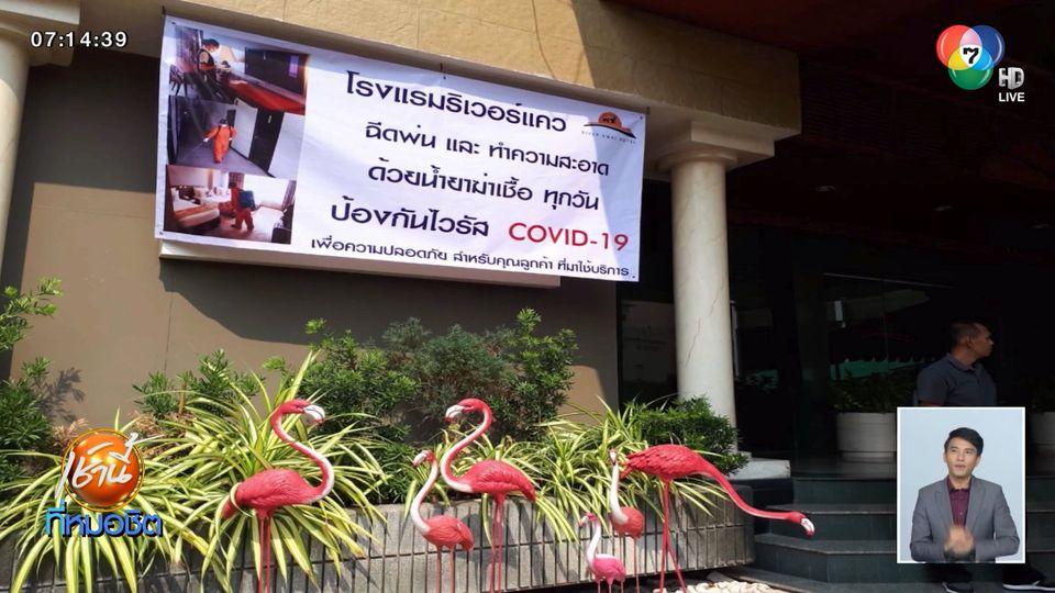 โควิด-19 พ่นพิษ เจ้าของโรงแรม จ.กาญจนบุรี ปิดกิจการชั่วคราว 200 ชีวิตตกงาน
