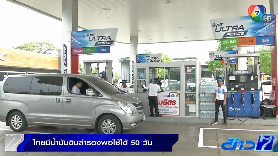ก.พลังงาน เผยไทยยังมีน้ำมันดิบสำรองใช้ได้อีก 50 วัน - ก๊าซ LPG 17 วัน