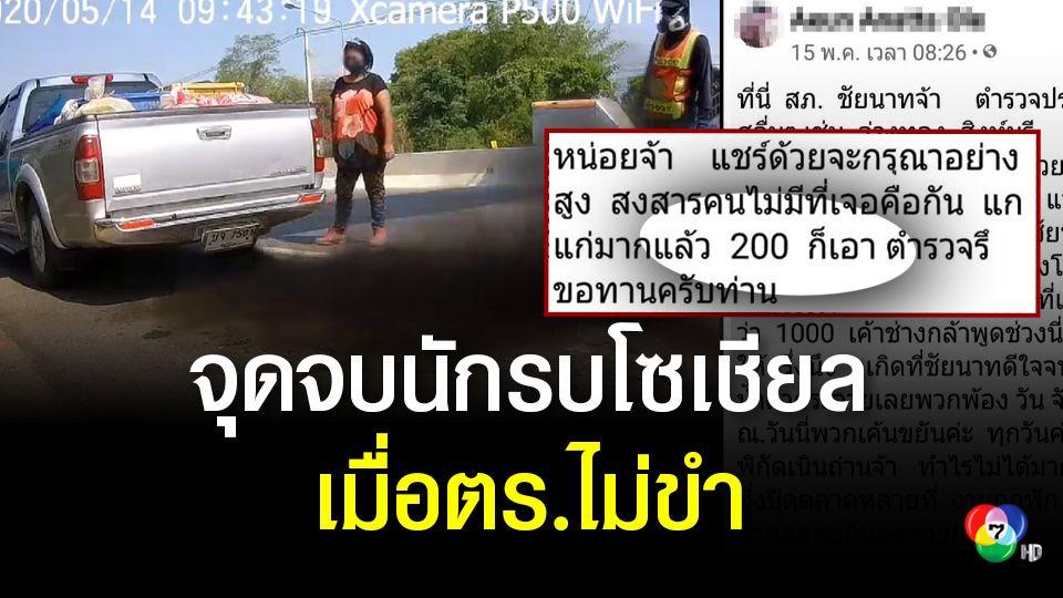 ตำรวจ ดำเนินคดี 4 ข้อหาสาวเมืองชัยนาทโพสต์ด่าตำรวจ ไม่พอใจถูกตรวจควันดำ