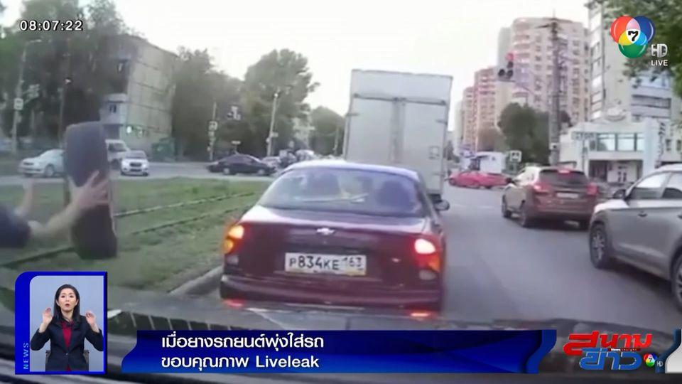 ภาพเป็นข่าว : อย่ากะพริบตา! นาทีล้อปริศนาพุ่งใส่รถ แต่มีชายคนหนึ่งขวางเอาไว้ทัน