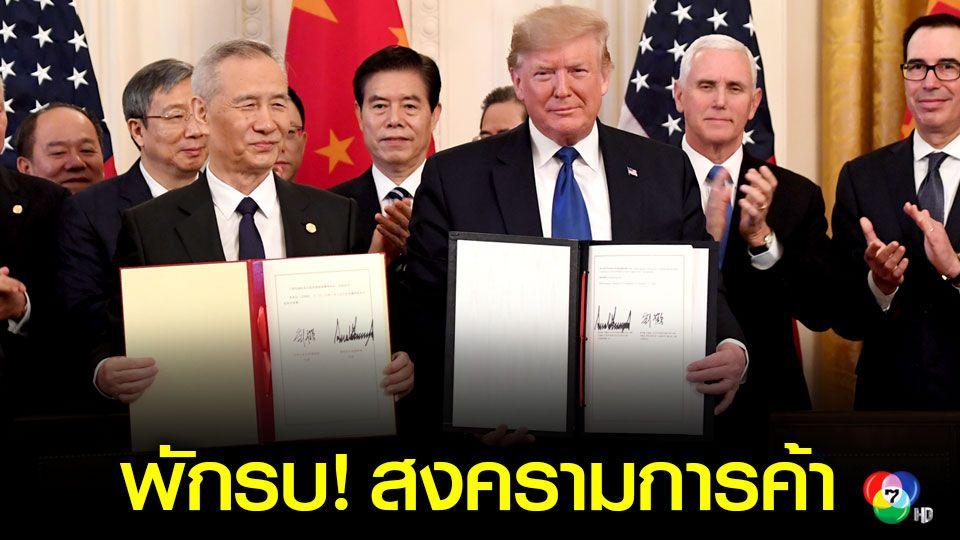 โลกคลายกังวลสงครามการค้า หลัง จีน-สหรัฐฯ ลงนามข้อตกลงทางเศรษฐกิจและการค้าระยะที่ 1