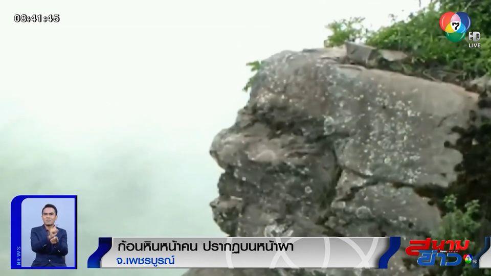 ภาพเป็นข่าว : ฮือฮา! ก้อนหินคล้ายหน้าคน โผล่บนภูทับเบิก จ.เพชรบูรณ์