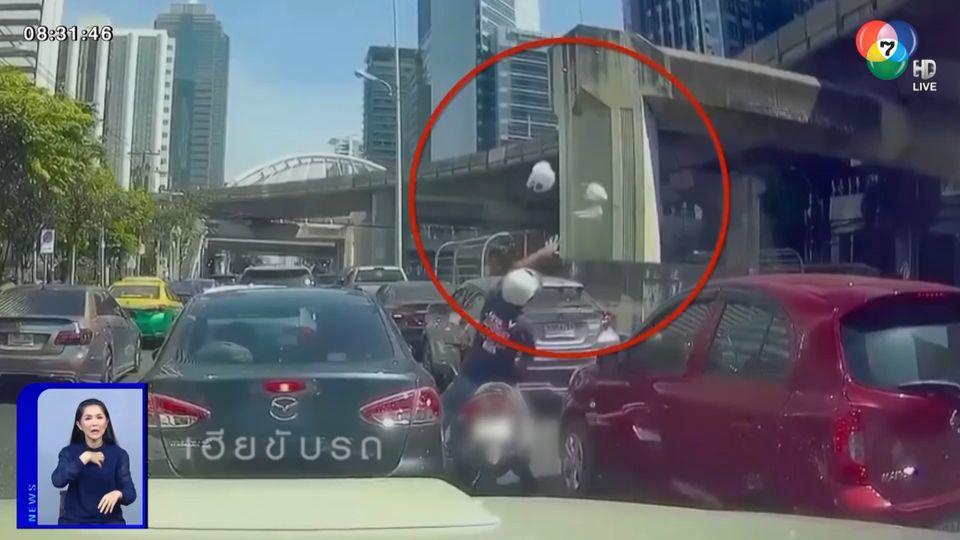 ภาพเป็นข่าว : สุดอึ้ง! คนขี่รถ จยย. มักง่าย โยนขยะทิ้งกลางถนน แบบนี้ก็ได้หรือ?