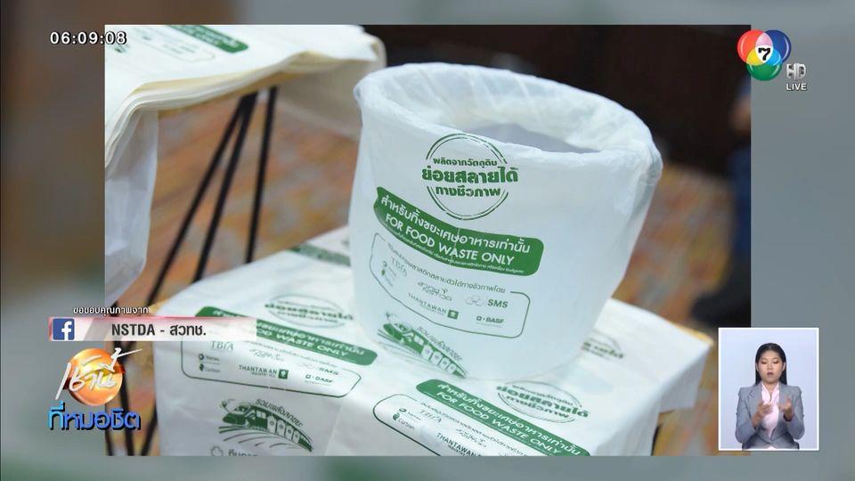 เปิดตัวถุงพลาสติกย่อยสลายได้ใน 90 วัน เตรียมใช้จริงครั้งแรกในงานกาชาดปีนี้
