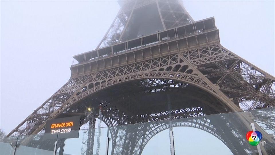 ปารีสปิดหอไอเฟล เกิดเหตุการณ์ความรุนแรงระหว่างกลุ่มผู้ประท้วงและเจ้าหน้าที่