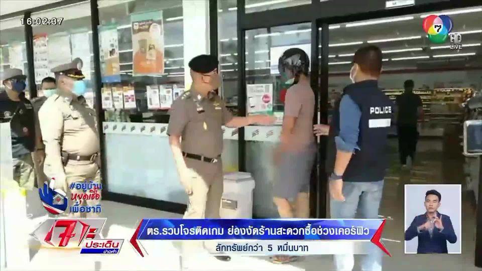 หาเงินเติมเกม! ตำรวจจับคนร้ายย่องงัดร้านสะดวก ลักทรัพย์กว่า 50,000 บาท