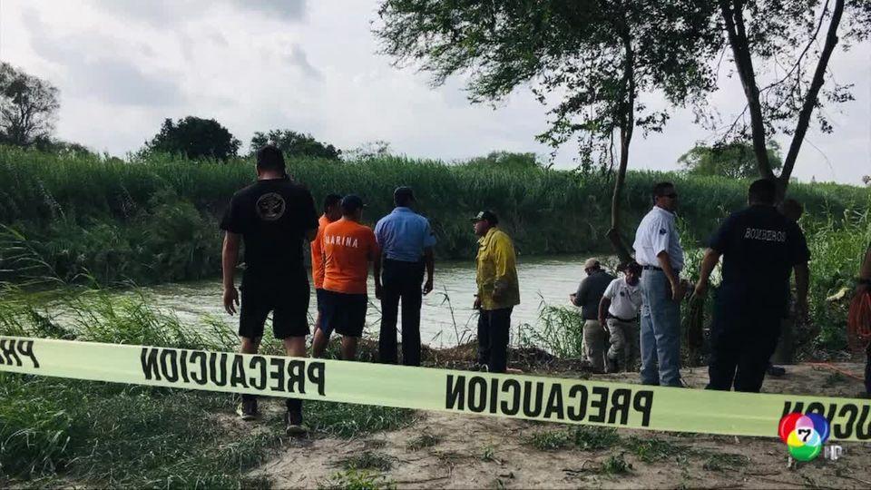 ผู้อพยพข้ามแม่น้ำรีโอแกรนด์หวังลี้ภัยในสหรัฐฯยังเสียชีวิตต่อเนื่อง