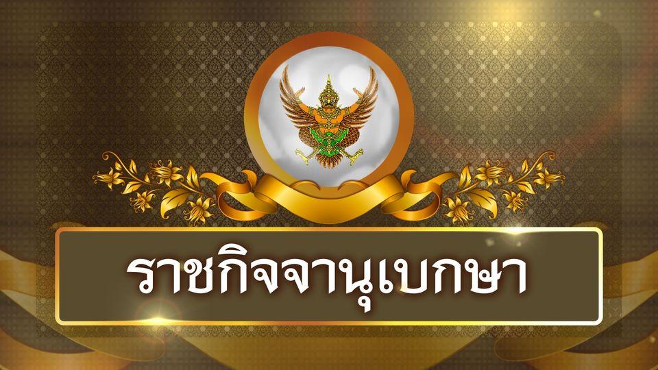 ราชกิจจาประกาศหนี้สินไทย6ล้านล้านบาท