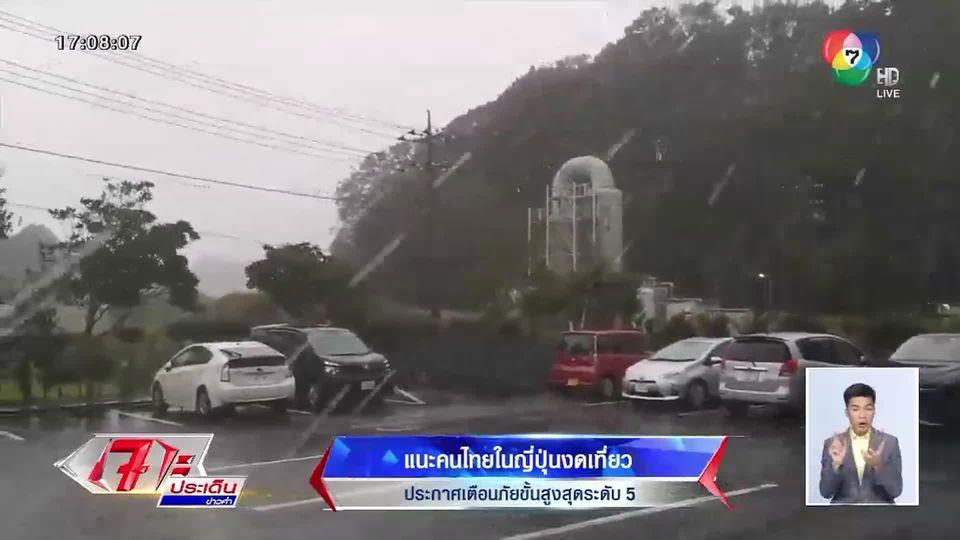 อิทธิพลพายุฮากิบิส!! แนะคนไทยในญี่ปุ่นงดเที่ยว-ประกาศเตือนภัยขั้นสูงสุดระดับ 5