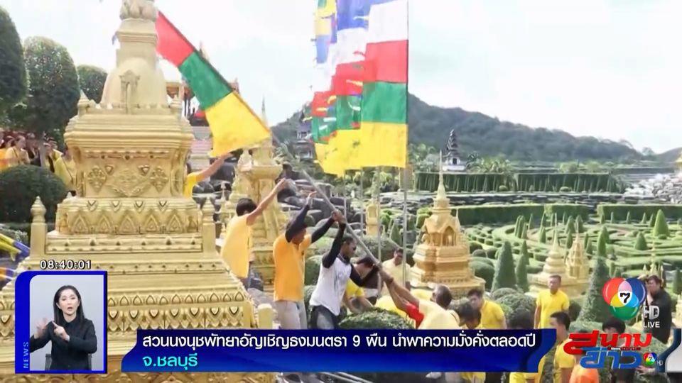 ภาพเป็นข่าว : สวนนงนุชพัทยาอัญเชิญธงมนตรา 9 ผืน จากภูฏาน นำพาความมั่งคั่งตลอดปี