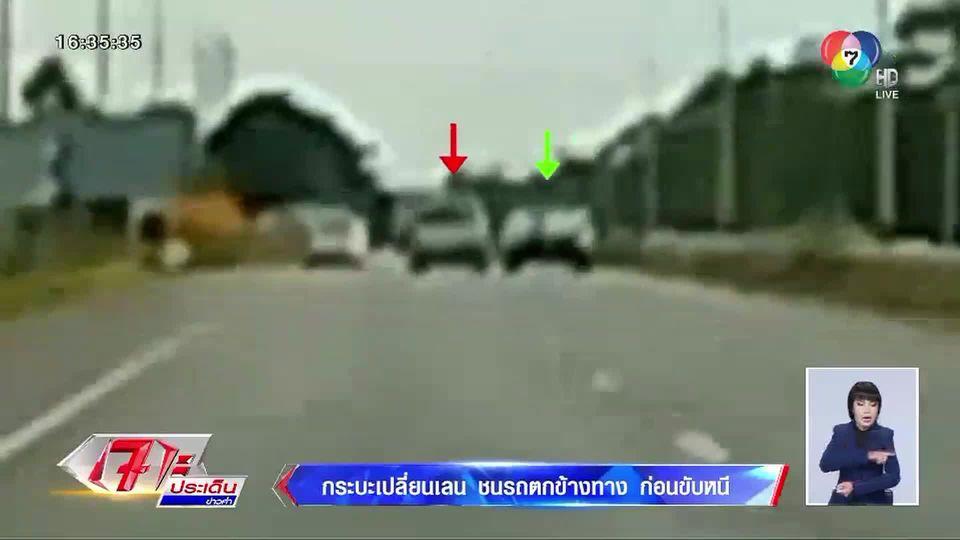 เปิดคลิปล่ากระบะเปลี่ยนเลนกะทันหัน ชนรถตกข้างทาง ก่อนขับหนี