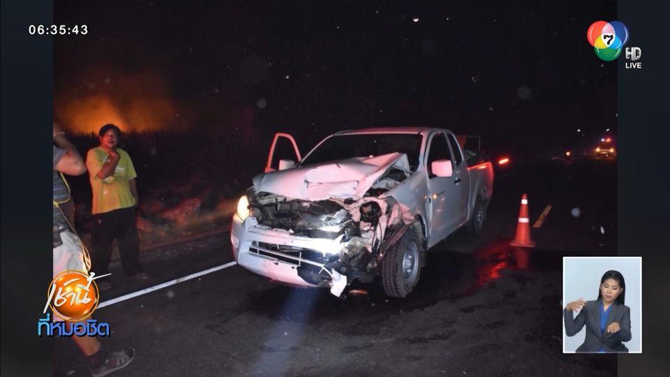 จุดไฟเผาอ้อยควันคลุ้งเต็มถนน กระบะมองไม่เห็นชนยับรถไถ ตาย 1 เจ็บ 2 คน
