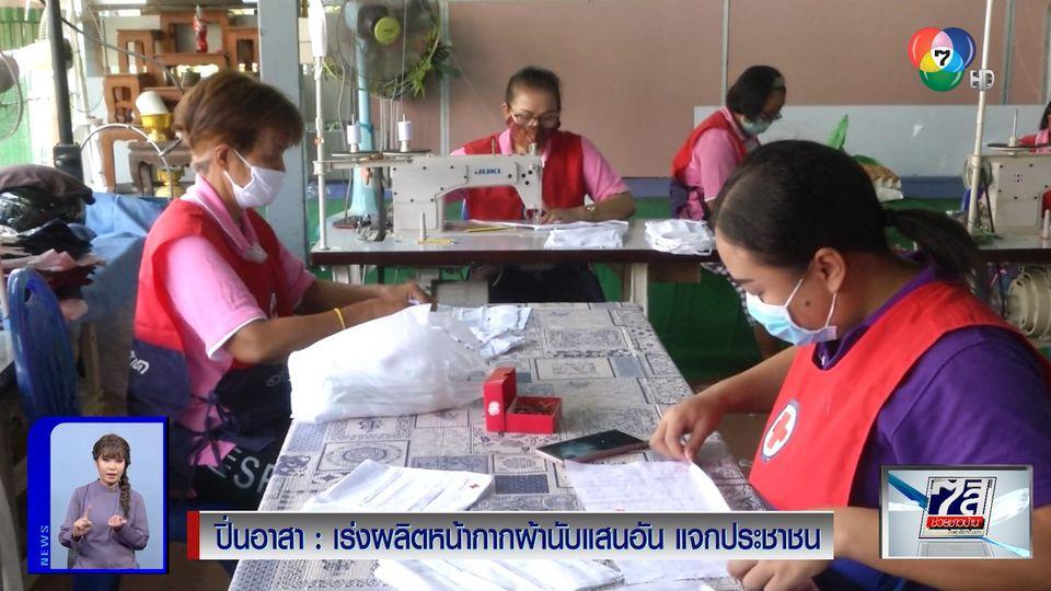 ปิ่นอาสา : เร่งผลิตหน้ากากผ้านับแสนอันแจกประชาชน