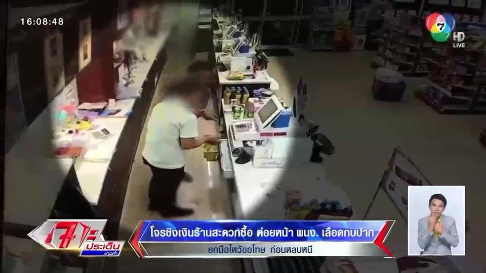 เปิดวงจรปิด คนร้ายชิงเงินร้านสะดวกซื้อ ต่อยพนักงาน ก่อนยกมือไหว้ขอโทษหลบหนี