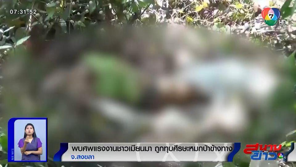 พบศพแรงงานเมียนมาถูกทุบศีรษะหมกป่าข้างทาง ตร.เตรียมเรียกเพื่อนร่วมวงสุราสอบ