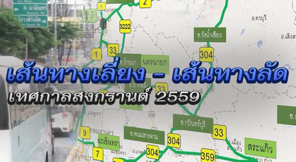 เส้นทางเลี่ยงรถติด - เส้นทางลัด ทางหลวง เทศกาลสงกรานต์ 2559
