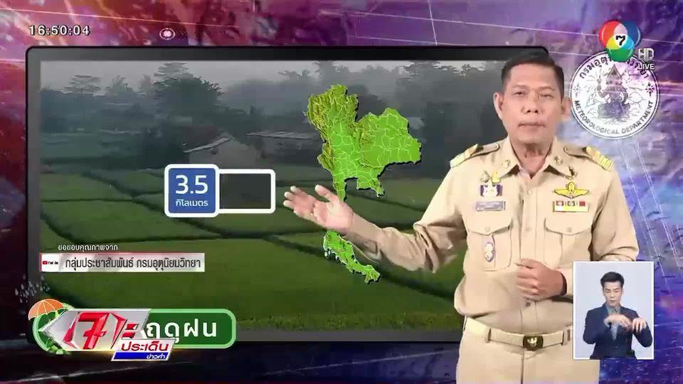 กรมอุตุฯ เผยไทยเข้าสู่ฤดูฝนพรุ่งนี้ จะมีฝนมากกว่าปีที่แล้ว