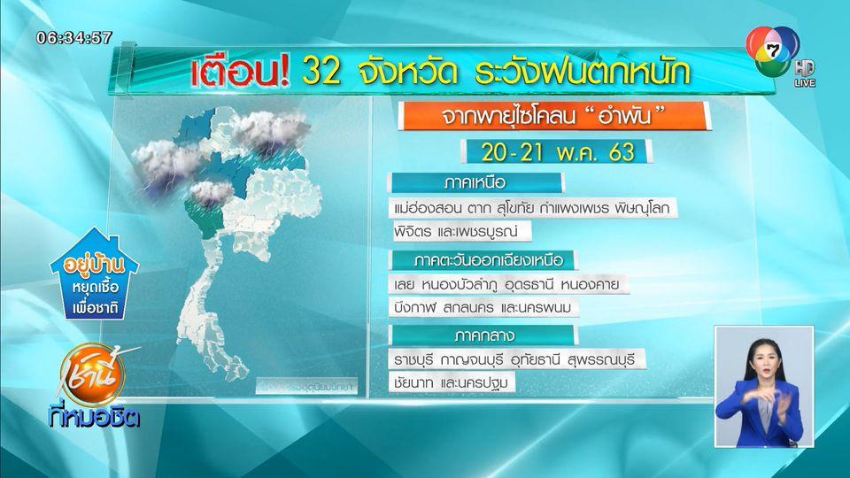 อุตุฯ เตือน 32 จังหวัดทั่วไทย ระวังฝนตกหนักจากพายุไซโคลนอำพัน