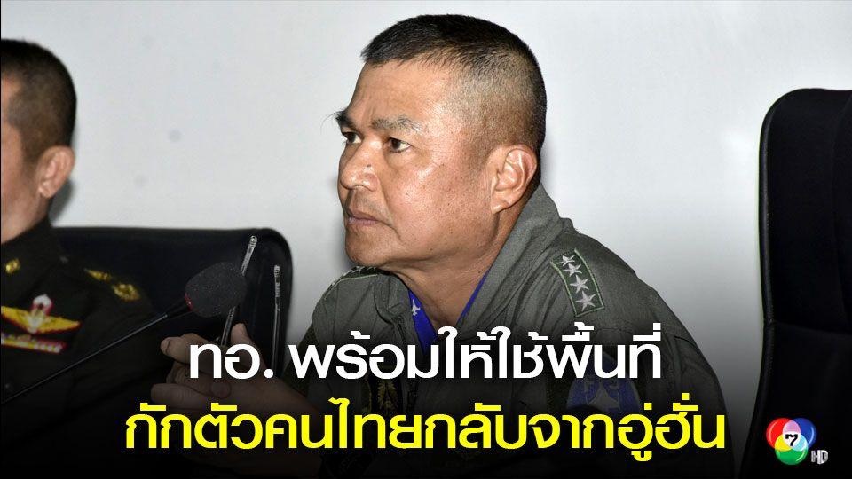 กองทัพอากาศ พร้อมจัดสถานที่กักตัวคนไทย หลังเดินทางกลับจากอู่ฮั่น