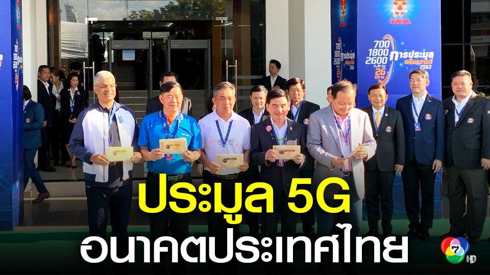กสทช. เปิดประมูล 5G วันเเรก 3 คลื่นความถี่ คาดรายได้เข้ารัฐทะลุ 70,000 ล้านบาท