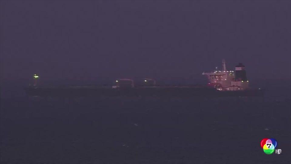 เรืออิหร่านเดินทางออกจากช่องแคบยิบรอลตาร์แล้ว หลังถูกยึดนานนับเดือน