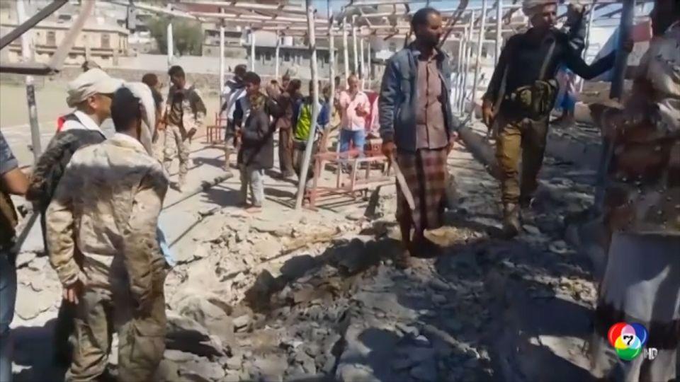 กลุ่มกบฏฮูถิ ยิงขีปนาวุธโจมตีพิธีสวนสนามของกลุ่มแบ่งแยกดินแดนทางตอนใต้ ในเยเมน