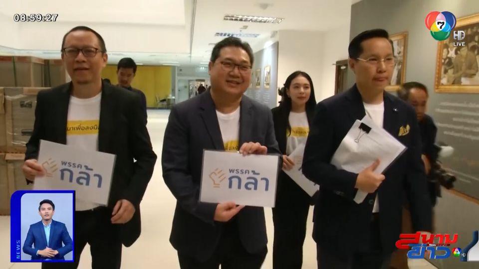 กรณ์ เปิดตัว พรรคกล้า หลังออกประชาธิปัตย์ ชูเป้าหมายช่วยคนไทยมีอนาคตที่ดีขึ้น