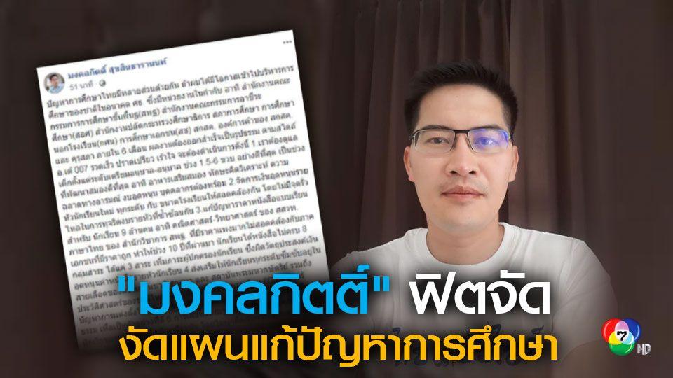 มงคลกิตติ์ ผุด 16 ข้อ แก้ปัญหาการศึกษาไทย